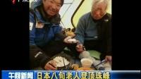 日本八旬老人登顶珠峰