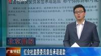 红会社监委委员袁岳承诺退款