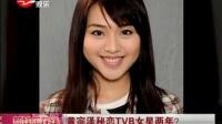 黄宗泽秘恋TVB女星两年