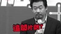 """刘桦新剧宣传""""砸场"""""""