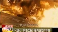 <超人:钢铁之躯>曝光宣传片特辑