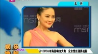 2013MSN时尚影响力大典 众女性红毯拼战袍
