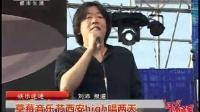 草莓音乐节西安high唱两天