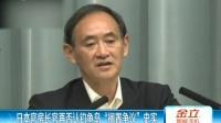 """日本官房长官再否认钓鱼岛""""搁置争议""""史实"""