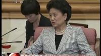 刘延东会见美前国务卿奥尔布赖特