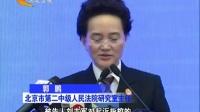 刘志军案一审庭审结束 涉嫌受贿6400多万元