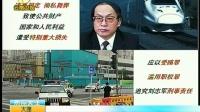 刘志军受贿滥用职权案一审开庭