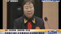 北京:刘志军受贿滥用职权案一审开庭