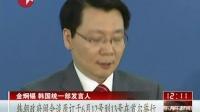 韩朝:因首席代表人选分歧取消政府间会谈