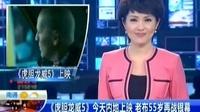 <虎胆龙威5>今天内地上映 老布55岁再战银幕