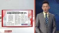 北京晨报:全国基本药物价格平均降30%