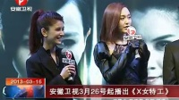 安徽卫视3月26号起播出X女特工