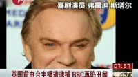 英国前电台主播遭逮捕 BBC再陷丑闻