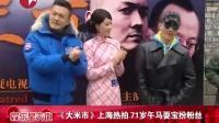 <大米市>上海热拍 71岁午马耍宝扮粉丝