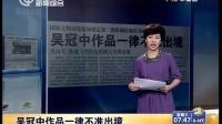 解放日报:吴冠中作品一律不准出境
