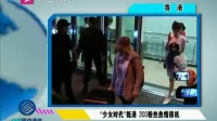 """香港:""""少女时代""""抵港 300粉丝热情接机"""