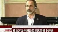 叙反对派全国联盟主席哈提卜辞职