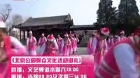 <北京公园群众文化活动巡礼>朝曦公园