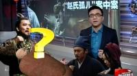 """""""赵氏孤儿""""案中案 程氏后人质疑影视演绎<史记>有佐证"""