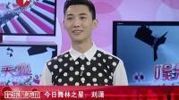今日舞林之星:刘潇 三