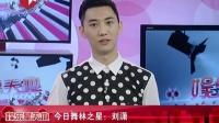 今日舞林之星:刘潇 二