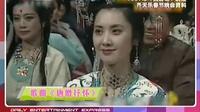 """<西游记>主创春晚""""齐天乐"""""""