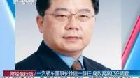 一汽轿车董事长徐建一辞任 腐败窝案仍在调查