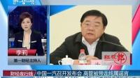 中国一汽召开发布会 高管被带走纯属谣言