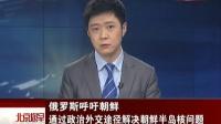 俄罗斯呼吁朝鲜通过政治外交途径解决半岛核问题