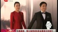 第32届香港电影金像奖正在举行 130413 新娱乐在线