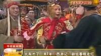 太有才了 87年<西游记>剧组春晚走红