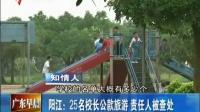 阳江:25名校长公款旅游 责任人被查处