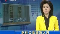 25名校长公款旅游 阳江市纪委严肃查处
