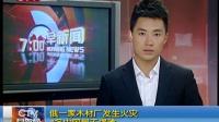 俄一家木材厂发生火灾 4名中国员工遇难