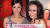 TVB花旦拍戏遭4男子胸袭 男友陈豪闻讯暴怒 130416