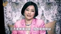 山东卫视《梦想直达》 20130417 宣传片