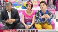 """王伟忠当""""梦之声""""导师 小S助威 130419 新娱乐在线"""