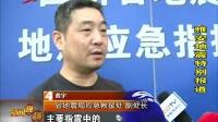 四川省地震局:芦山县山区灾区灾情较重震区有余震
