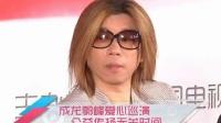 成龙郭峰爱心巡演 公益传扬无关时间 110712