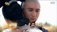[芒果捞]爱新觉罗·胤禛(四爷雍正) 湖南卫视《步步惊心》宣传片