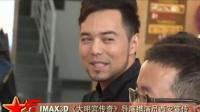 IMAX3D<大明宫传奇>导演携演员亮相西安