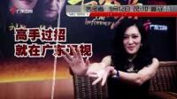 《告密者》广东卫视明星通告 柳云龙 刘孜 孟广美