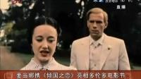 麦当娜携《倾国之恋》亮相多伦多电影节