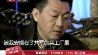 北京影视频道电视剧 血刃 子弹篇