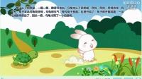 亲宝故事-龟兔赛跑