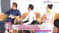 《全民目击》过2亿拍续集 郭富城自曝妈妈并未催婚 130913
