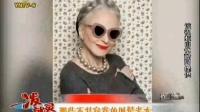 云南公共频道:那些不甘寂寞的时髦老太 130917