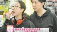 曝林凤娇掌管成龙20亿身家 私生女没得分 131004