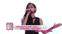 谢安琪宣传新专辑不遗余力 首唱会带病上场感动歌迷 131024