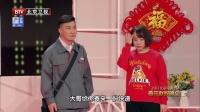 《幸福快递》 杨树林 丫蛋 田娃 北京卫视春晚 170128 1080P